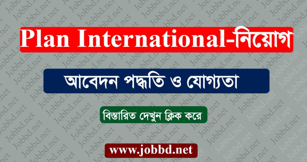 Plan International Bangladesh Job Circular 2018 – plan-international.org