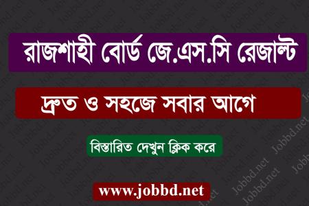 Rajshahi Board JSC Result 2018 Marksheet with Number – jobbd.net