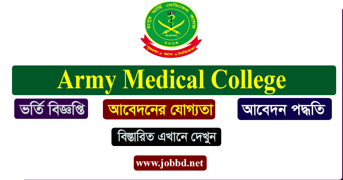 AMC Admission Circular 2019-20|Army Medical College Admission