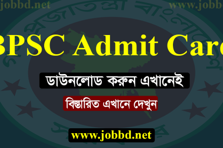BPSC Admit Card Download 2020 Exam Date & Seat Plan Download