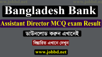 Bangladesh Bank MCQ Exam Result 2018 – www.erecruitment.bb.org.bd