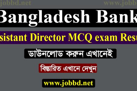 Bangladesh Bank MCQ Exam Result 2018 – www.erecruitment.bb.org.bd