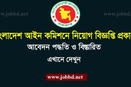 Bangladesh Law Commission Job Circular 2019- www.lc.gov.bd