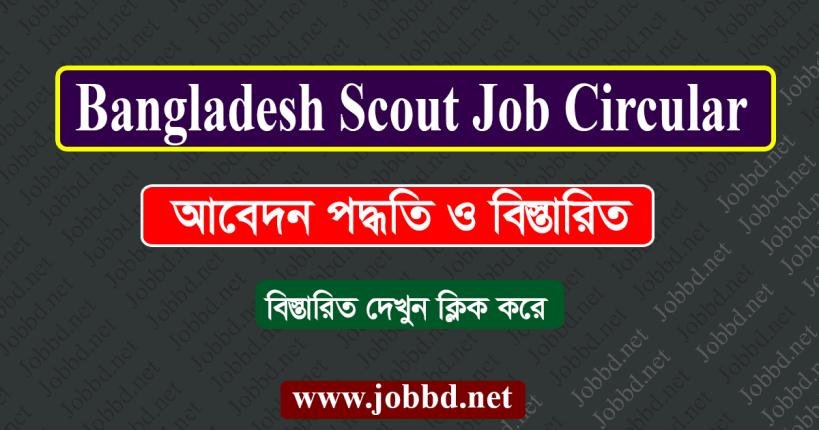 Bangladesh Scout Job Circular 2020 – www.scouts.gov.bd