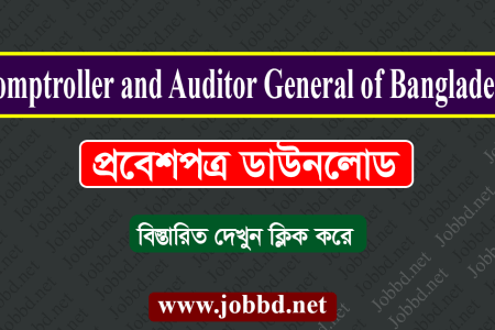 CAGBD Admit Card Download 2020 Exam Date and Result – cagbd.org