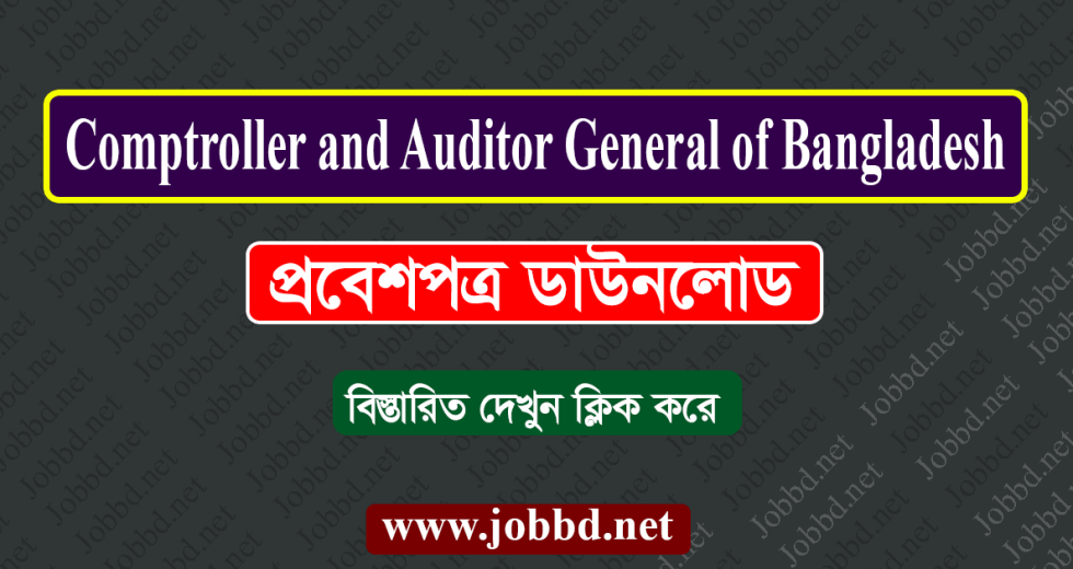 CAGBD Admit Card Download 2018 Exam Date and Result – cagbd.org