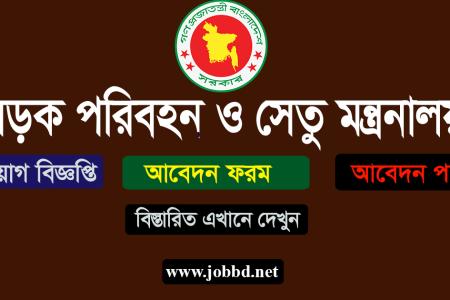 DTCA Job Circular 2018 Apply Process – www.dtca.gov.bd