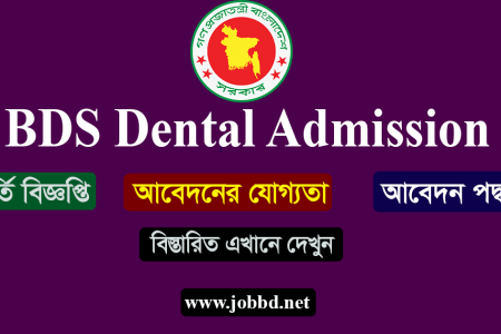 Dental Admission Circular 2018-19 Apply process | dghs.teletalk.com.bd