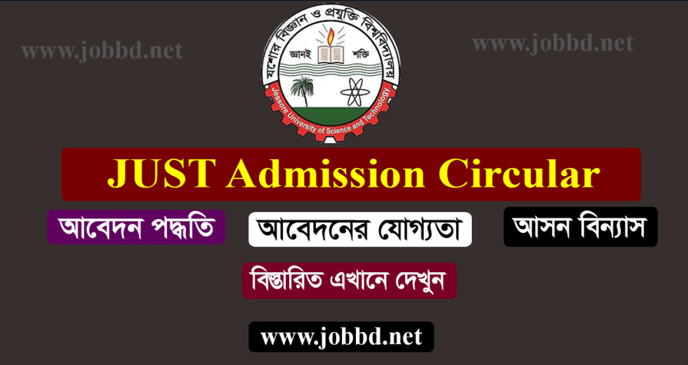 JUST Admission Circular 2018-19 | Jessore University of Science & Technology