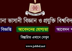 MBSTU Admission Circular 2018-19 Apply Process & admission result – mbstu.ac.bd