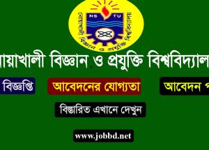 NSTU Admission Circular 2019-20 Apply Proceess – www.nstu.edu.bd
