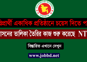 Applicant will have different Choice to apply – www.ntrca.gov.bd
