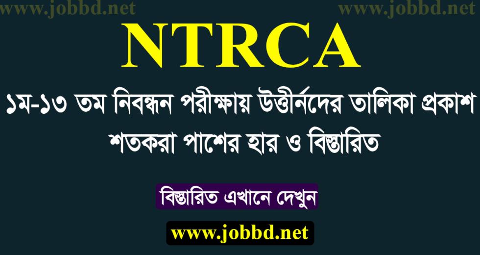 NTRCA Merit List 2018  1 to 13th NTRCA Final Merit List 2018 – ngi.teletalk.com.bd