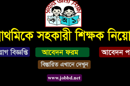 Primary Assistant Teacher Job circular 2019 Apply Process – dpe.gov.bd