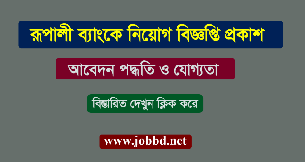 Rupali Bank Job Circular 2018 Apply Process – www.erecruitment.bb.org.bd