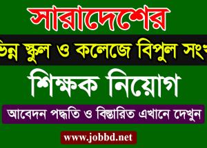 Teacher Job Circular 2019 Apply Process – www.jobbd.net