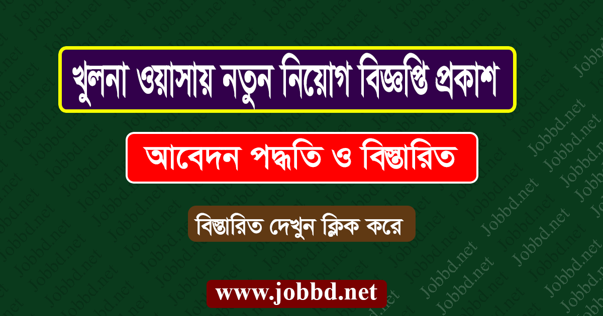 Khulna Wasa Job Circular 2020 Application Process – www.kwasa.org.bd