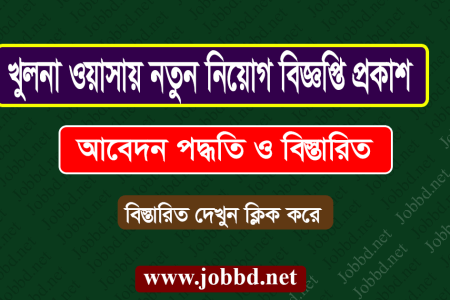 Khulna Wasa Job Circular 2020 Application Process – www.kwasa.org.bd