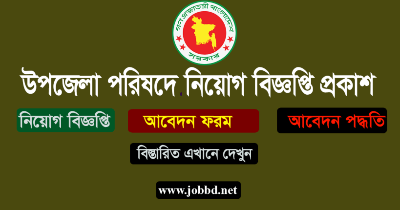 Upazila Parishad Job Circular 2020 Application Form