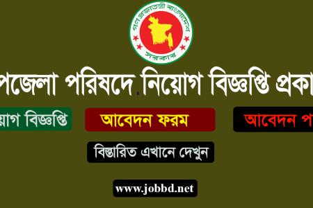 Homna Upazila Parishad Job Circular 2020 – www.comilla.gov.bd