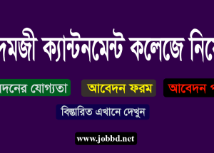 Adamjee Cantonment College Job Circular 2018 Application Process