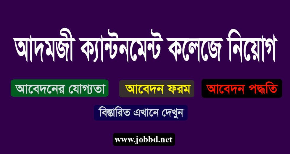 Adamjee Cantonment College Job Circular 2018 Application Process