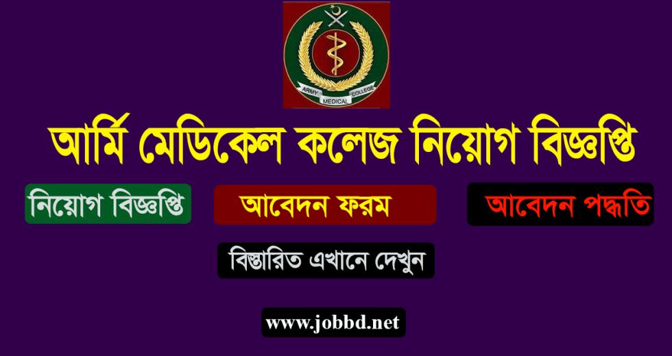 Army Medical College Job Circular 2018 Apply Process – www.amc