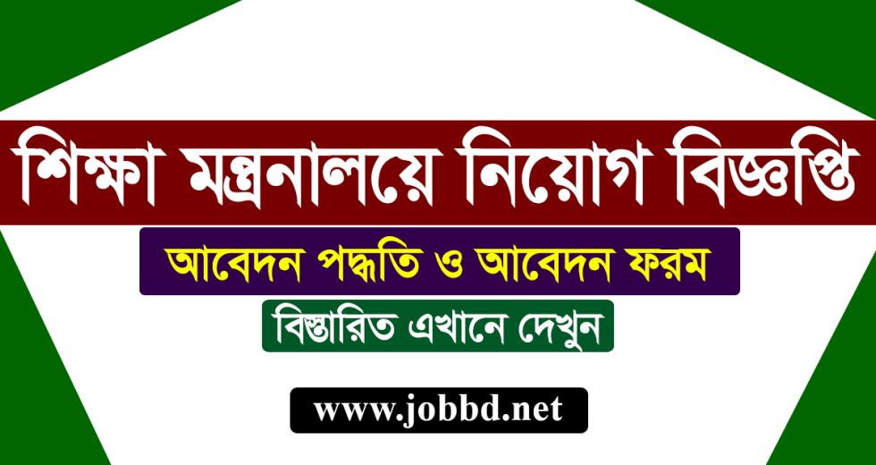 BANBEIS Job Circular 2018 Ministry of Education Jobs – banbeis.gov.bd
