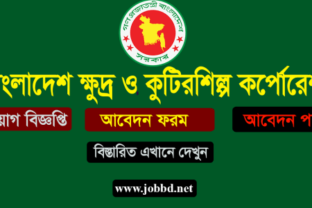 BSCIC Job Circular 2020 Bangladesh Small and Cottage Industries Corporation