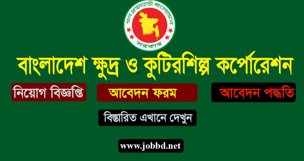 BSCIC Job Circular 2018 – Bangladesh Small and Cottage Industries Corporation