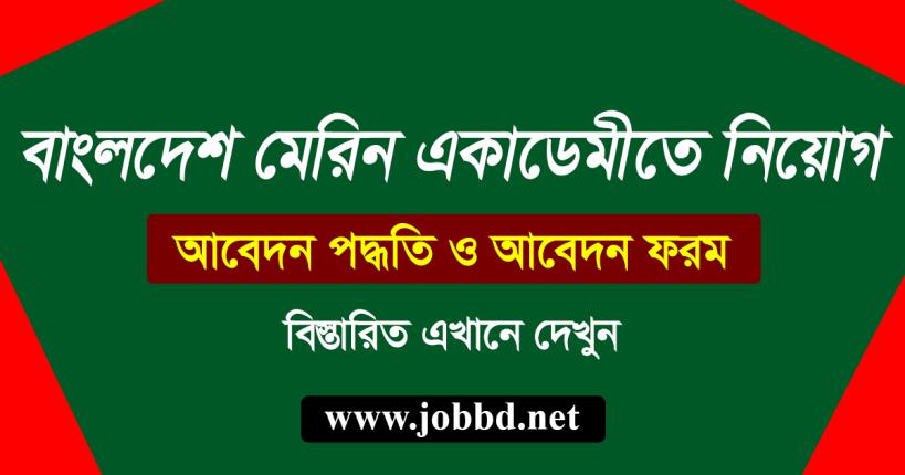 Bangladesh Marine Academy Job Circular 2021 Application Form