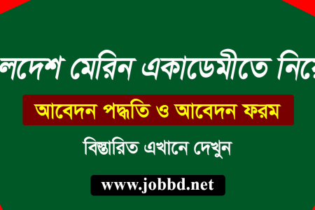 Bangladesh Marine Academy Job Circular 2019 Application Form