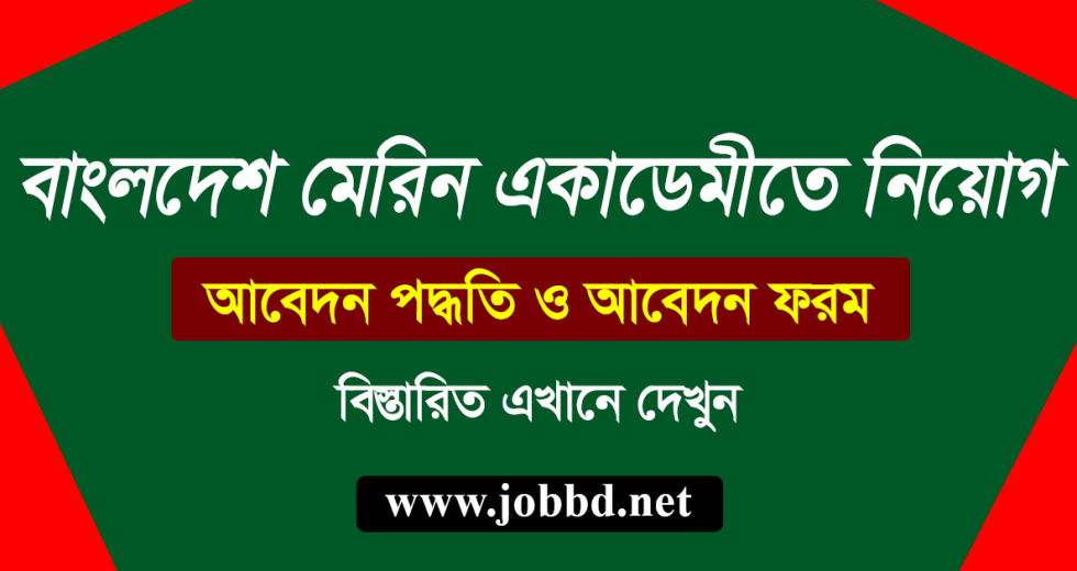 Bangladesh Marine Academy Job Circular 2018 – www.macademy.gov.bd