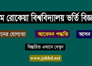 Begum Rokeya University Admission Circular 2018-19 – www.brur.ac.bd