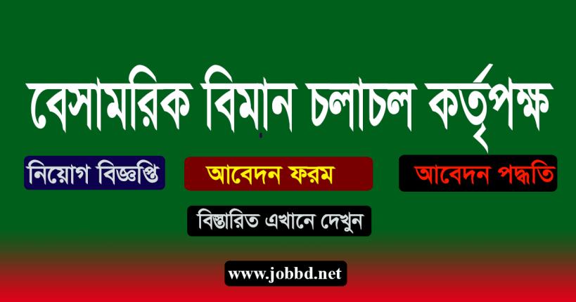 CAAB Job Circular 2021 Exam Date and Seat Plan Exam Result- www.caab.gov.bd