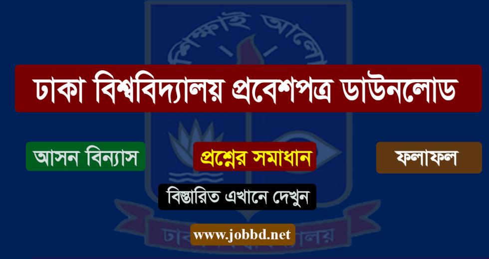 Dhaka University Admit Card Download 2018-19 | DU Seat Plan Download 2018