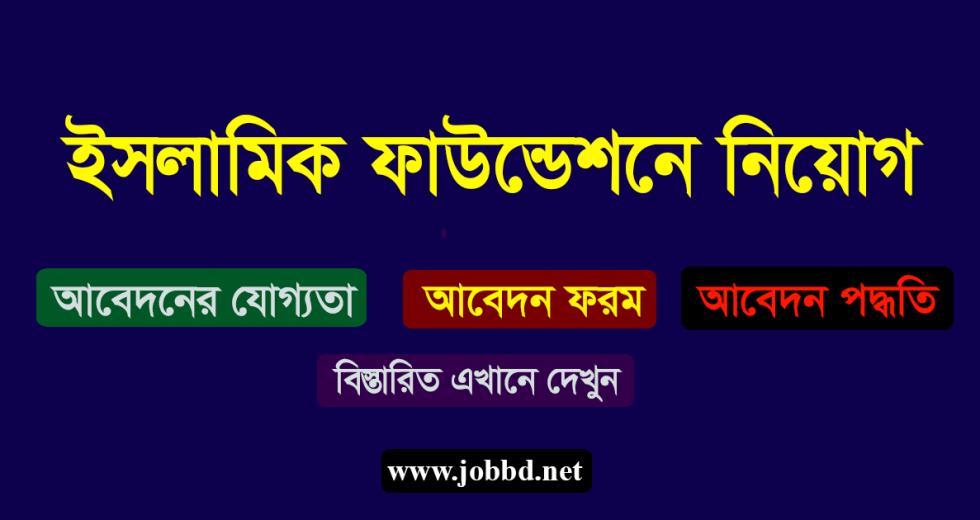 Islamic Foundation Job Circular 2019-islamicfoundation.gov.bd