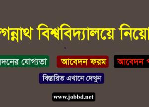 Jagannath University Job Circular 2019 Apply Process- www.jnu.ac.bd