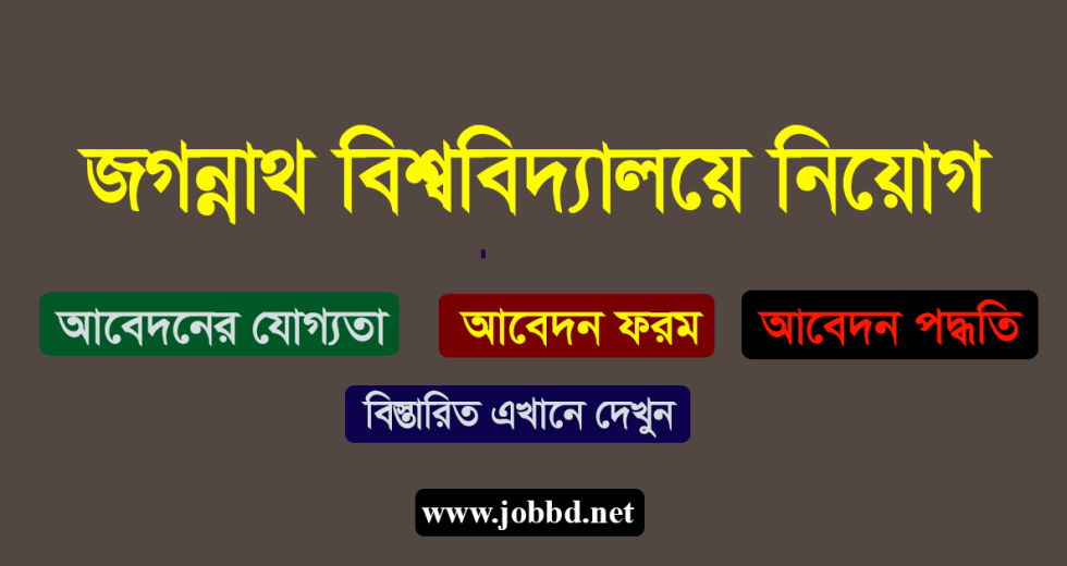 Jagannath University Job Circular 2019 Apply Process- www.jnu.ac.bd