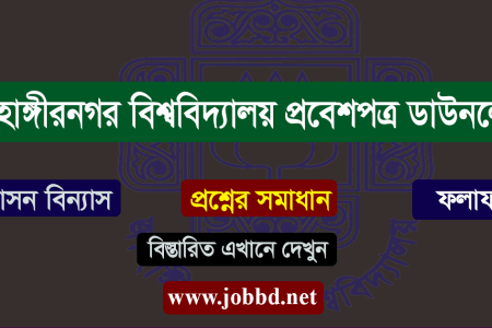 Jahangirnagar University Admit Card Download 2018-19 | JU Seat Plan & Result