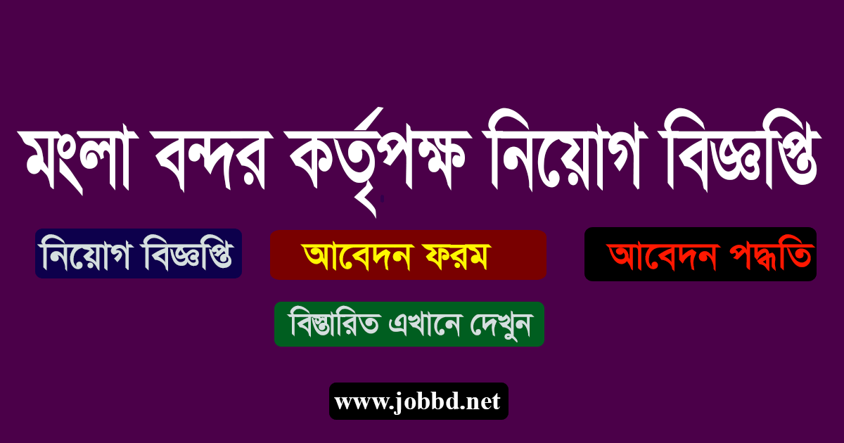 Mongla Port Authority MPA Job Circular 2019 – www.mpa.gov.bd