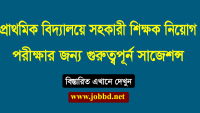Primary Assistant Teacher Exam Suggestion 2019 – dpe.teltalk.com.bd