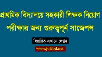 Primary Assistant Teacher Exam Suggestion 2019 – dpe.teltalk.com.bd