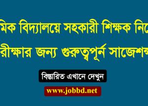 Primary Assistant Teacher Exam Suggestion 2018 – www.dpe.teltalk.com.bd