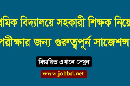 Primary Assistant Teacher Exam Suggestion 2020 – dpe.teltalk.com.bd