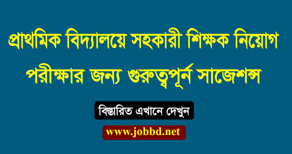 Primary Assistant Teacher Exam Suggestion 2018 – www.dpe.teltalk.com.bd
