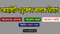 Quality Education College Job Circular 2018 Application Process