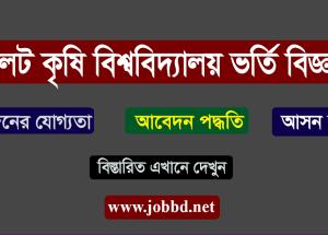 Sylhet Agricultural University Admission Circular 2018-19 | www.sau.ac.bd
