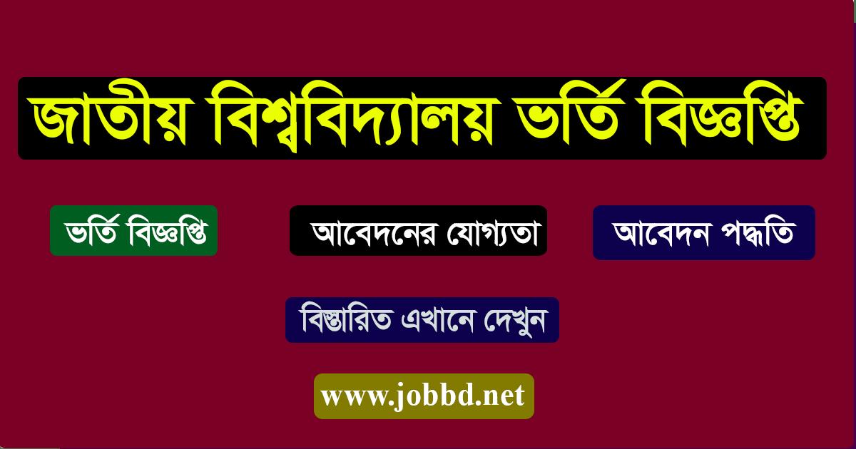 National University Honours Admission Circular 2019-20