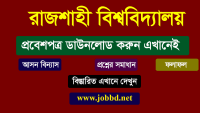 Rajshahi University Admit Card Download 2018-19 | www.ru.ac.bd